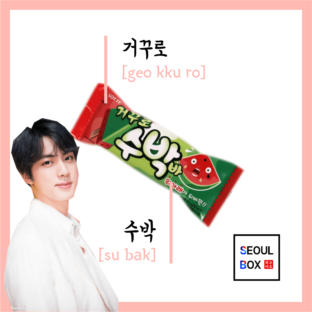 Learn Korean through Tasty Treats 12: Watermelon Lolly
