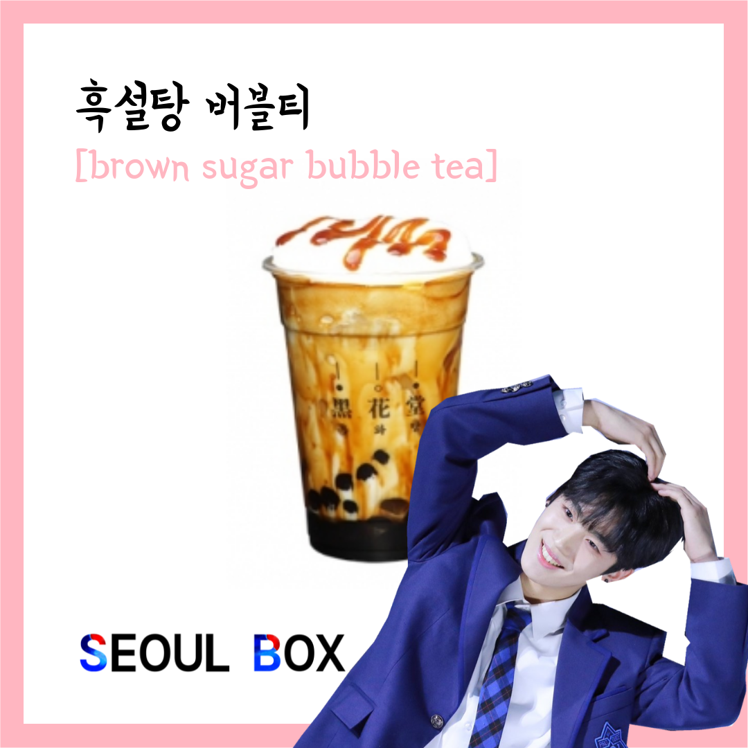 brown sugar bubble tea kim yohan produce x
