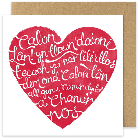 Welsh greeting cards from wales tagged welsh language the card calon lan pure heart square card the welsh gift shop m4hsunfo Images