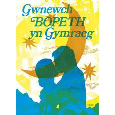 Poster - Gwnewch Bopeth yn Gymraeg-Picture / SIgn-The Welsh Gift Shop