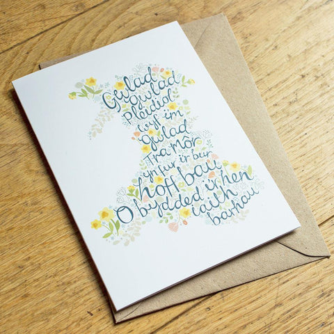 Card - Welsh National Anthem - Hen Wlad Fy Nhadau-Card-The Welsh Gift Shop