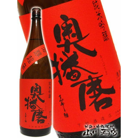 "Jokigen Junmai Daiginjo Kimoto ""Red Label"" Sake - De Wine Spot 