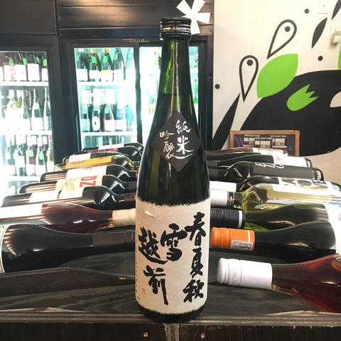 Koshi No Iso Muroka Genshu Junmai Ginjyo Sake - De Wine Spot | Curated Whiskey, Small-Batch Wines and Sakes