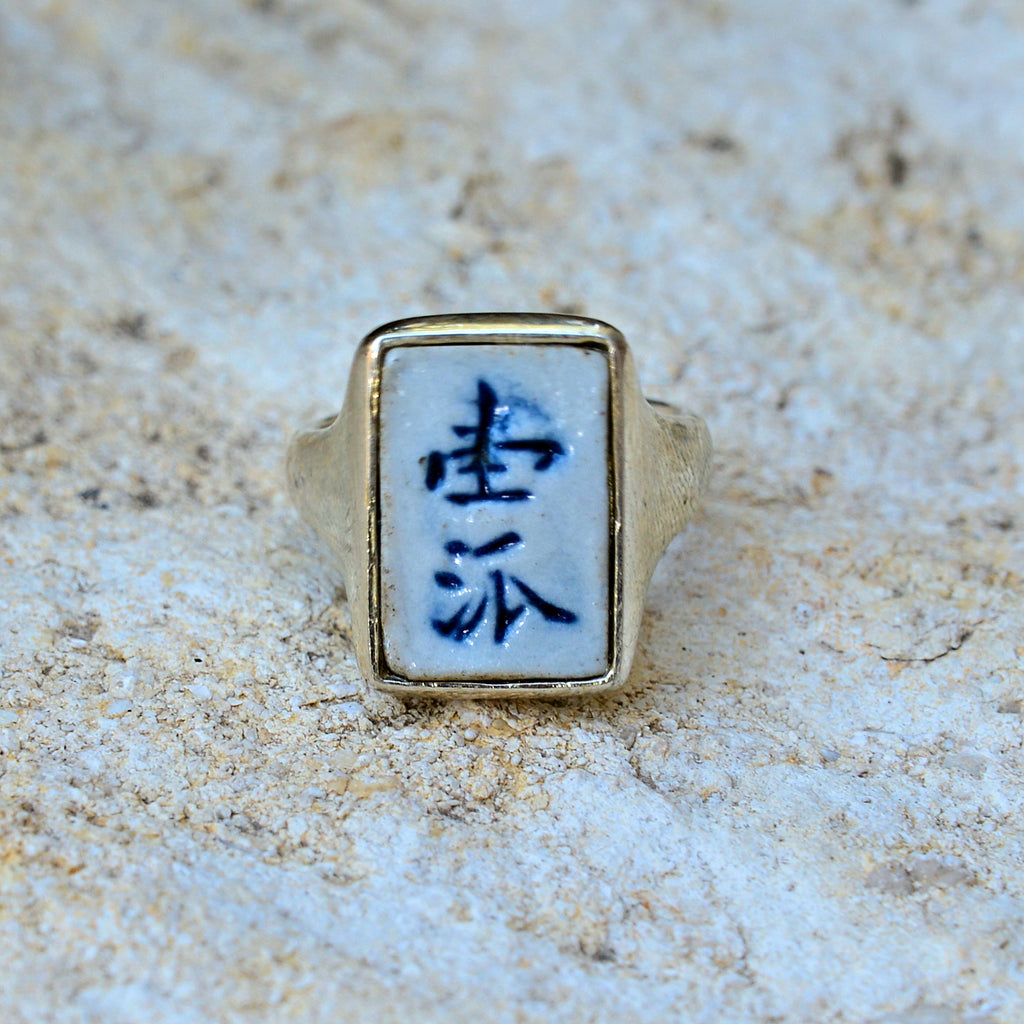 Siamese Chinese Porcelain Token Sterling Silver Ring