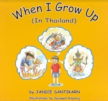 When I Grow Up (in Thailand)
