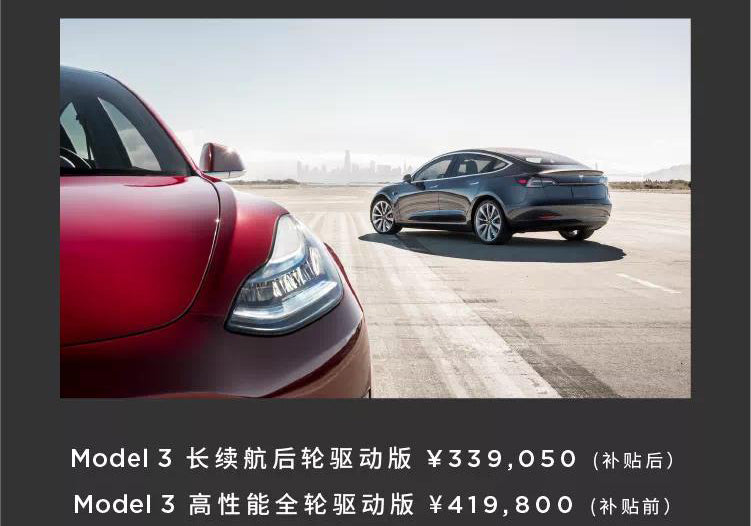 Breaking: Tesla Introduces China-Made Performance and Long Range RWD Model 3
