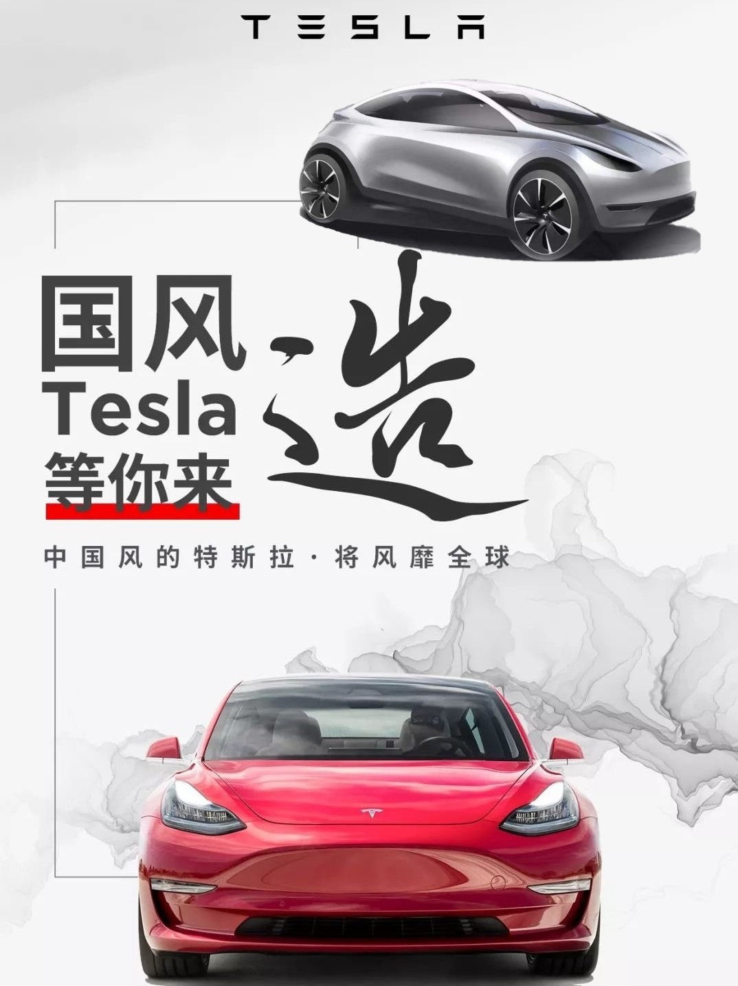Tesla China Recruits Talents For Future Localize Models