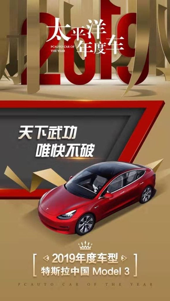 Made In China Tesla Model 3 Gets PCAUTO 'Car of the year 2019' Award