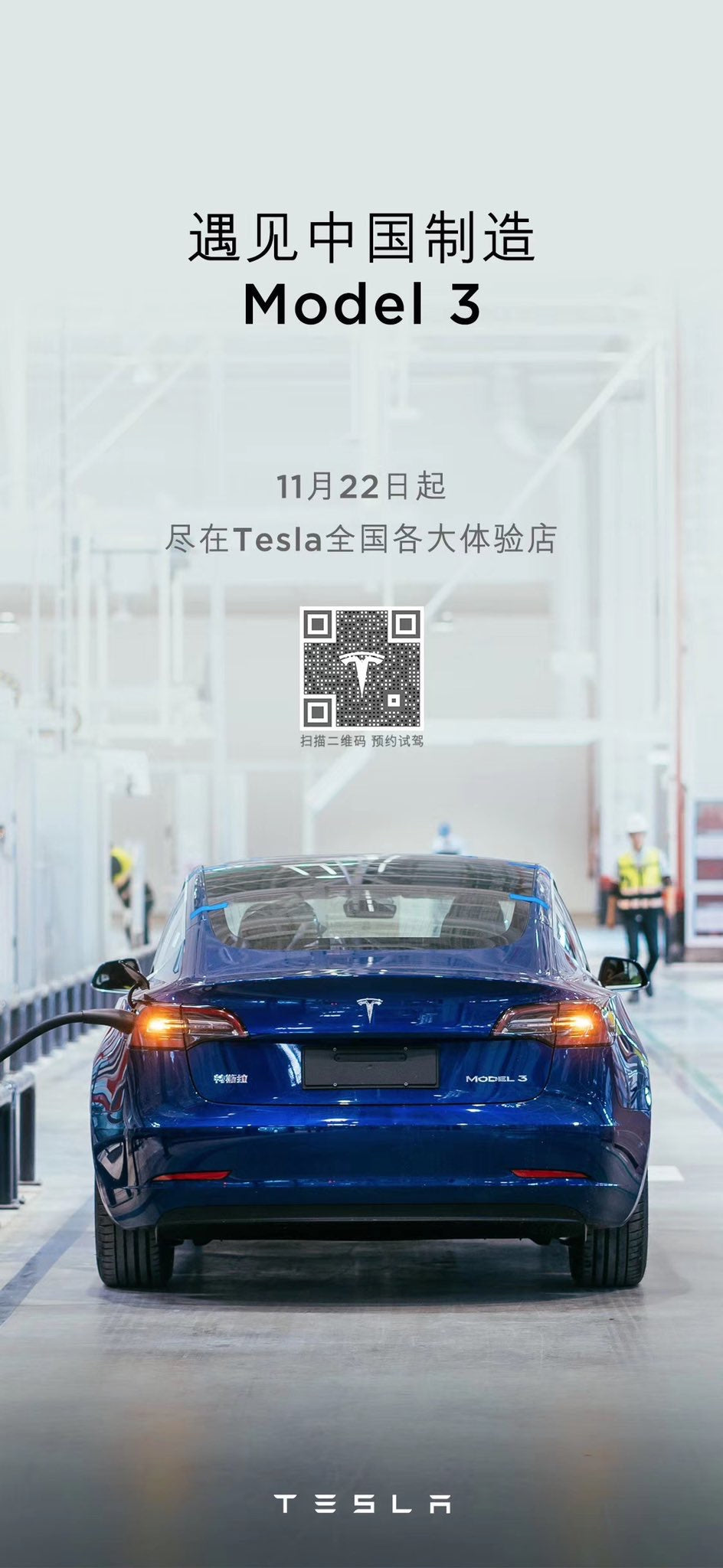 Made in China Tesla Model 3 will attend the Guangzhou International Automobile Exhibition which will start on Nov 22