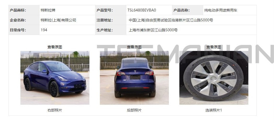 Breaking: Tesla Giga Shanghai-Made Model Y Granted Permit for Sales & Purchase Tax Exemption