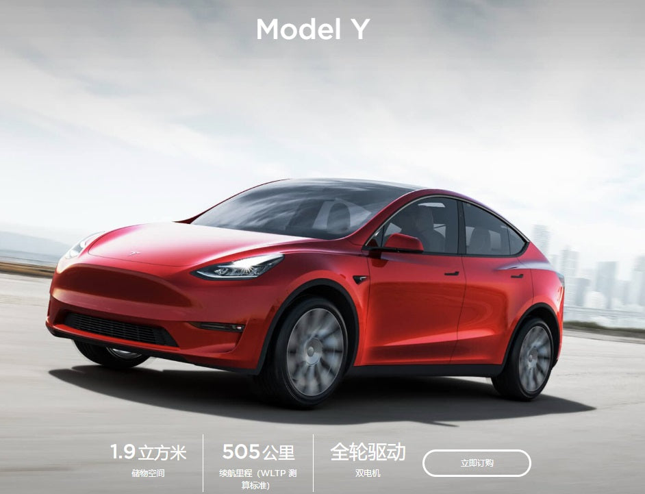 Tesla Model Y From Giga Shanghai Is Now Open For Ordering In China