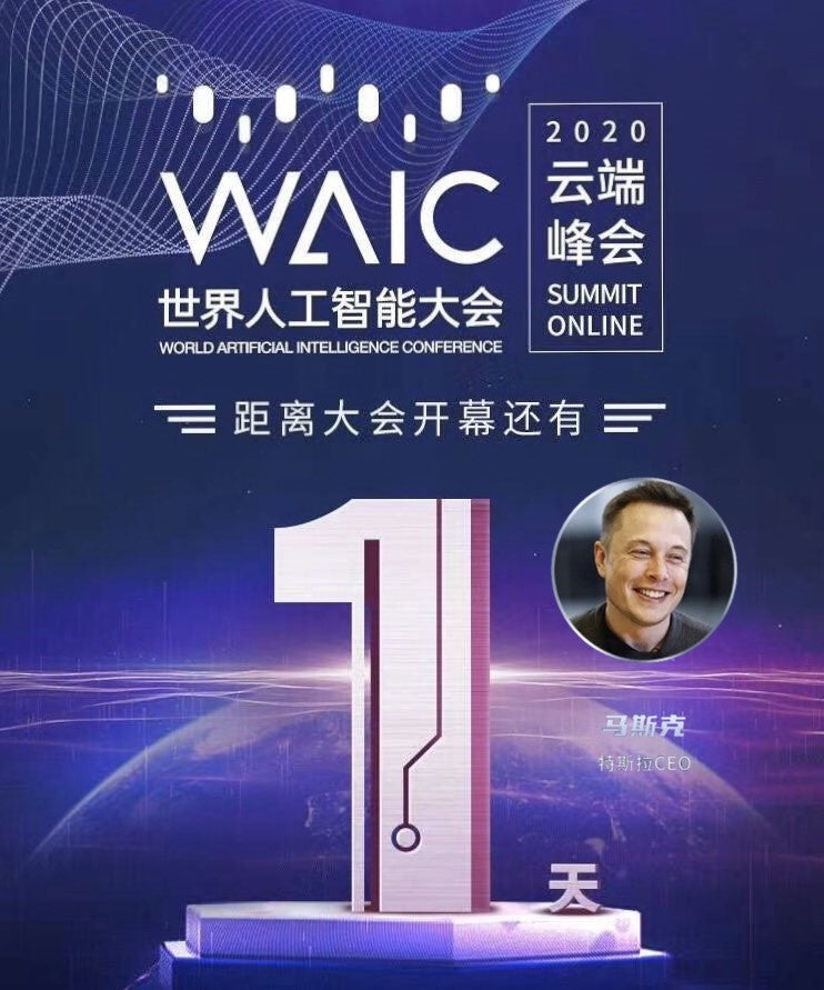 Tesla CEO Elon Musk Will Attend 2020 World AI Conference in Shanghai: Updated