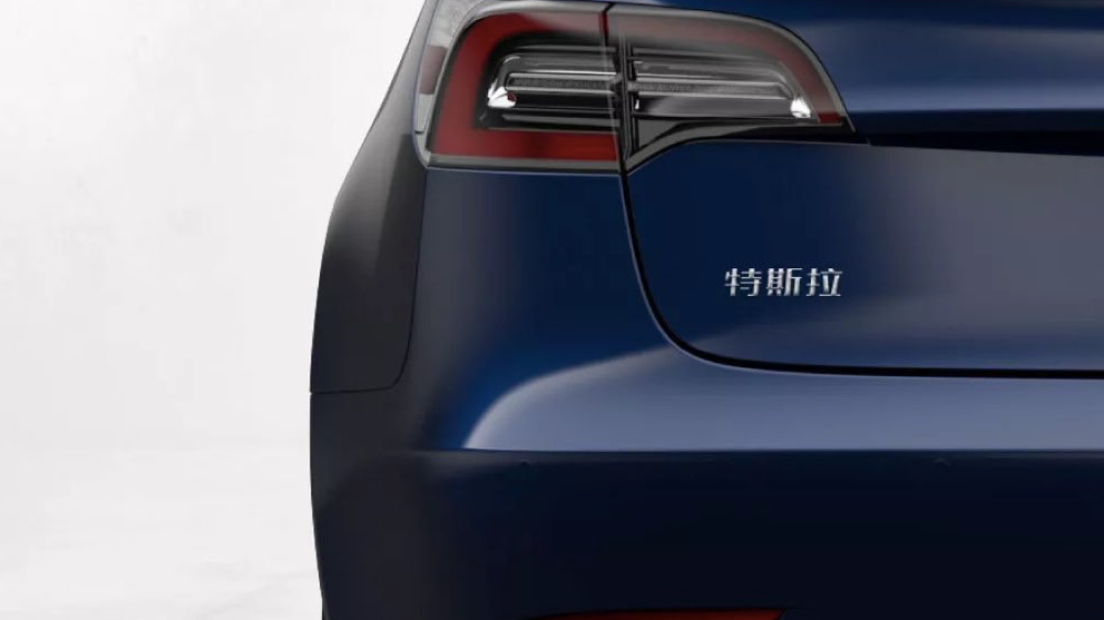 Tesla's Made-in-China Model 3 gets official Delivery Date and Special Badge