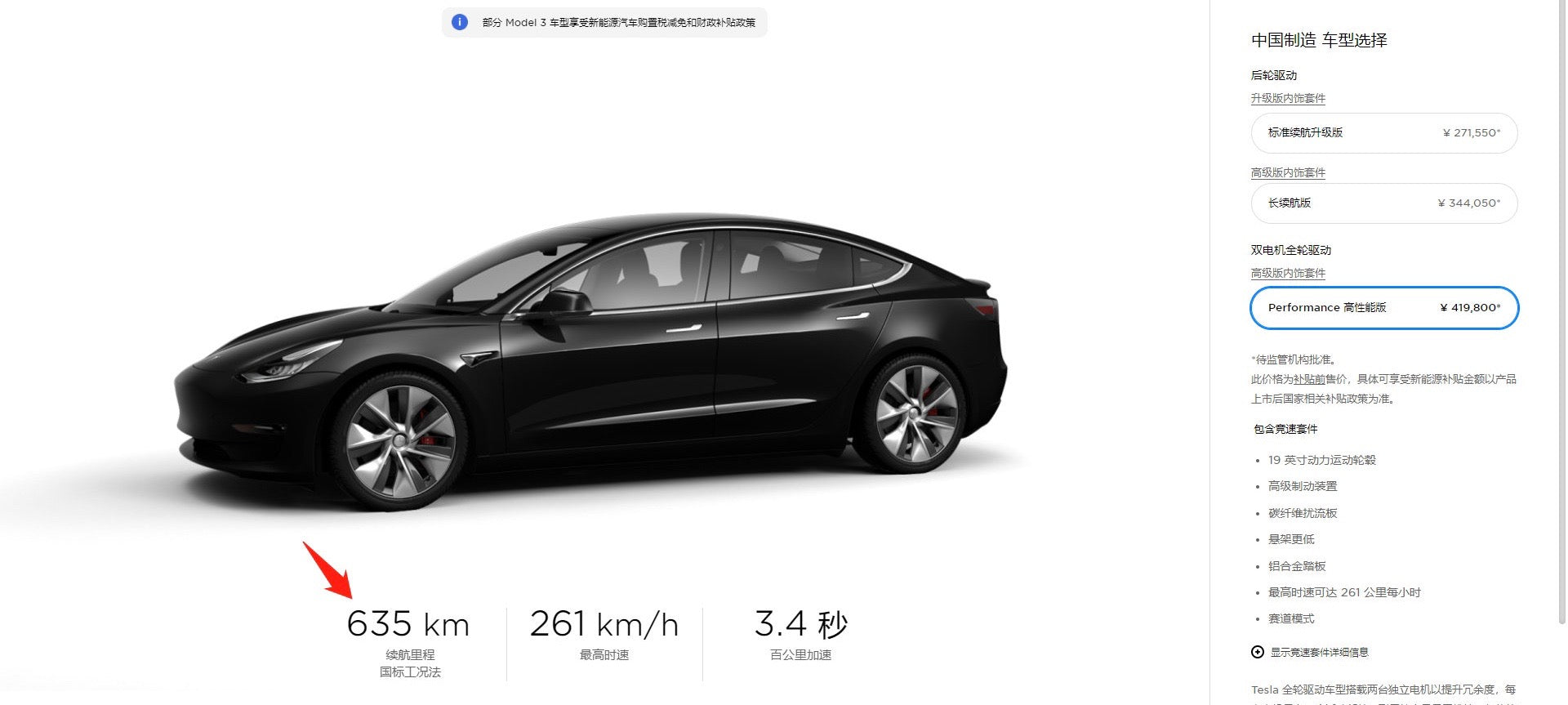 Tesla-Giga-Shanghai-Performance-Model-3-635-km