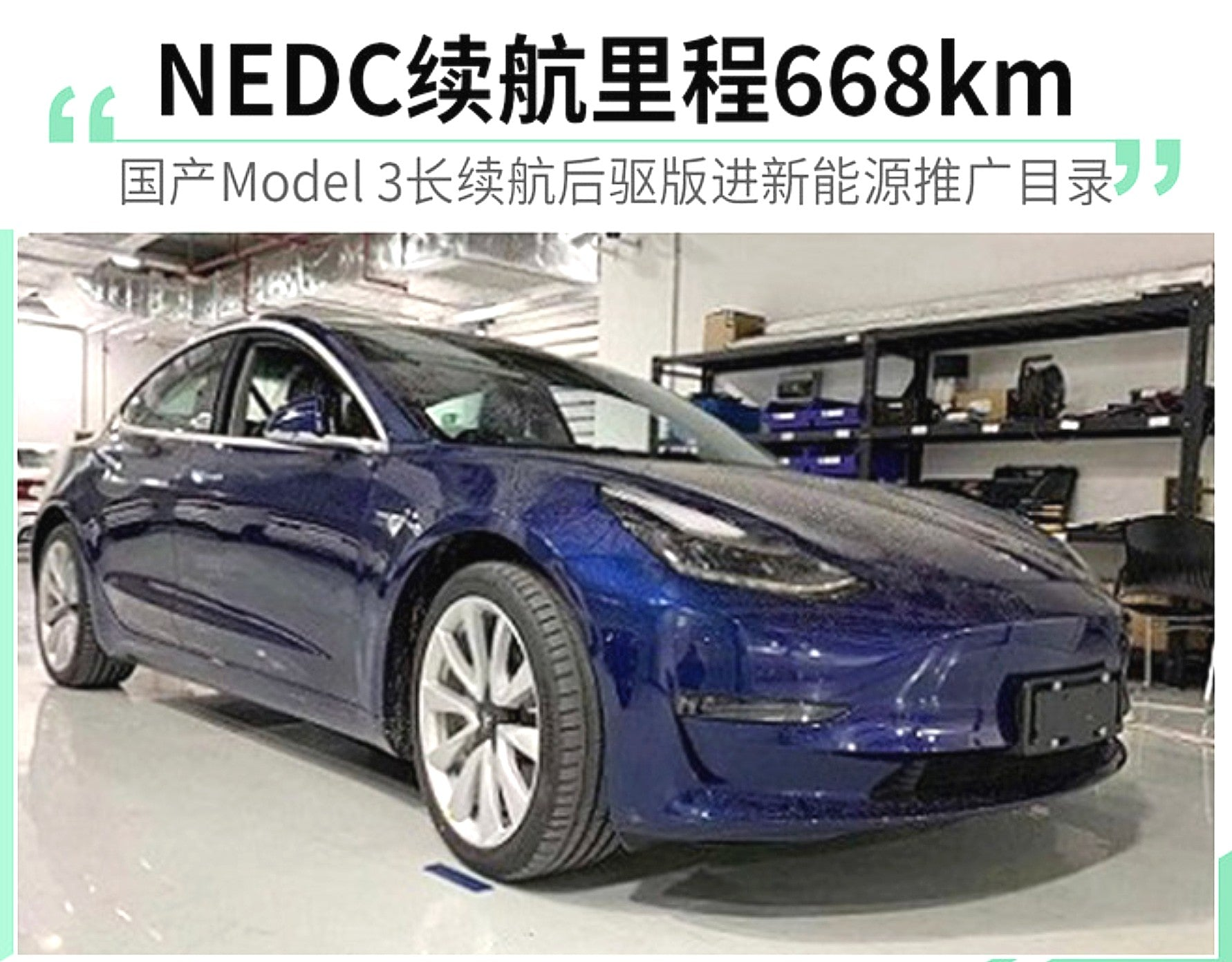 Tesla-Model-3-Long-Range-Giga-Shanghai