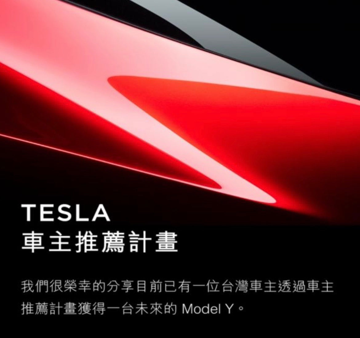Tesla-ModelY-Referral-Winner-Taiwan