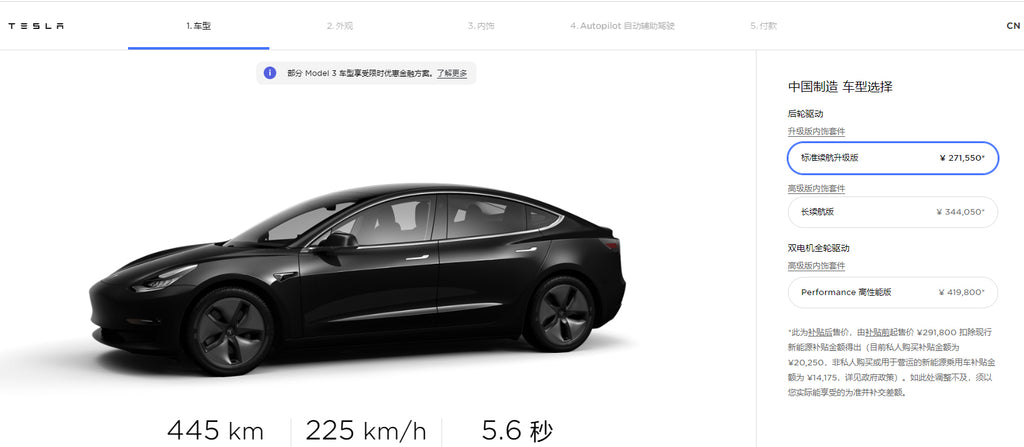 Tesla China Announced New Model 3 SR+ Pricing for New NEV Subsidy Regulations
