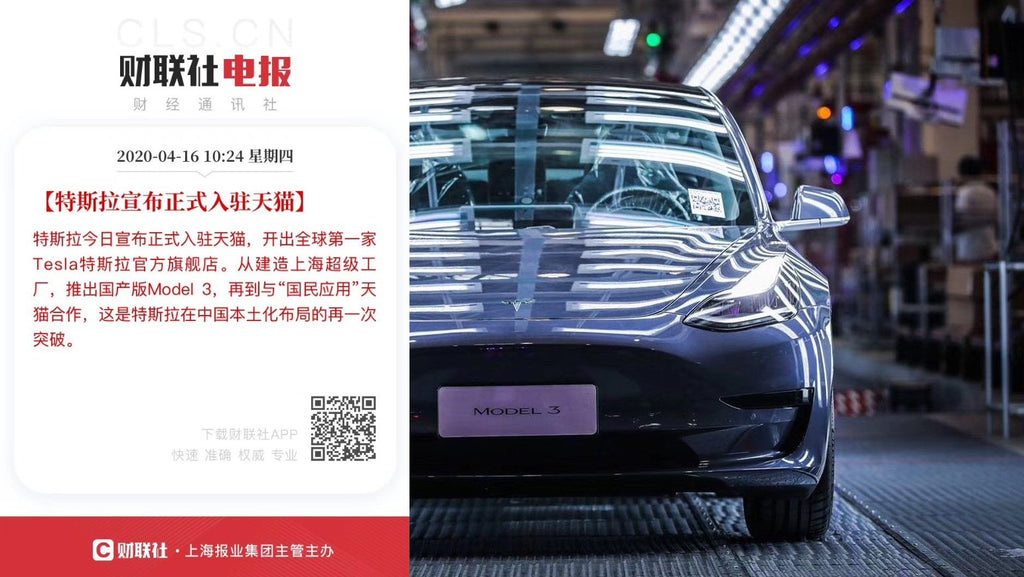 Tesla China Opens Store In Alibaba's Tmall, One of the World's Biggest E-commerce Websites