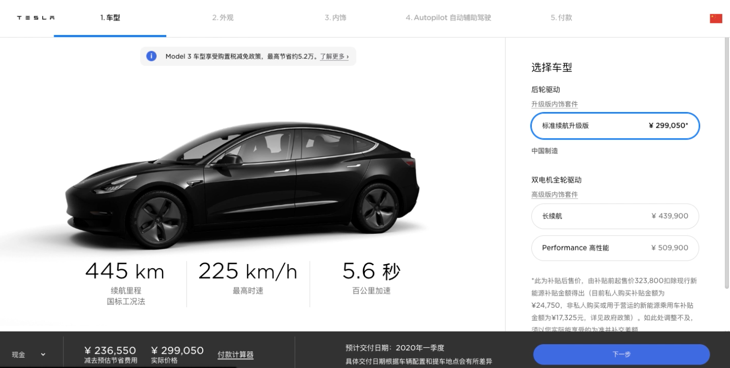 Tesla-Gigafactory-3-MIC-Model-3-price-reduction