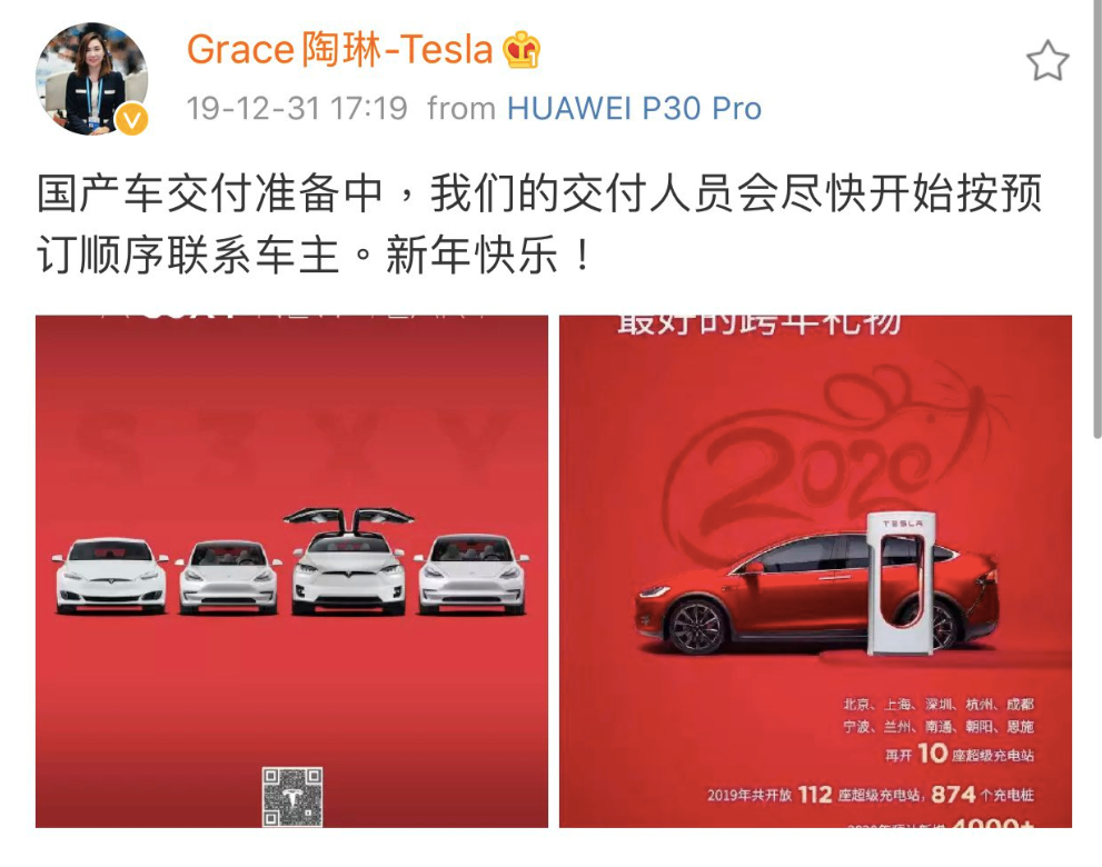 Tesla-MIC-Model-3-VP-Grace-Tao
