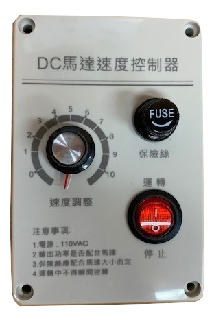 Replacement DC Motor Controller for GW802