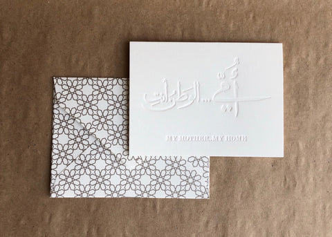 Greeting Card My Mother My Home بطاقة أمي الوطن أنت