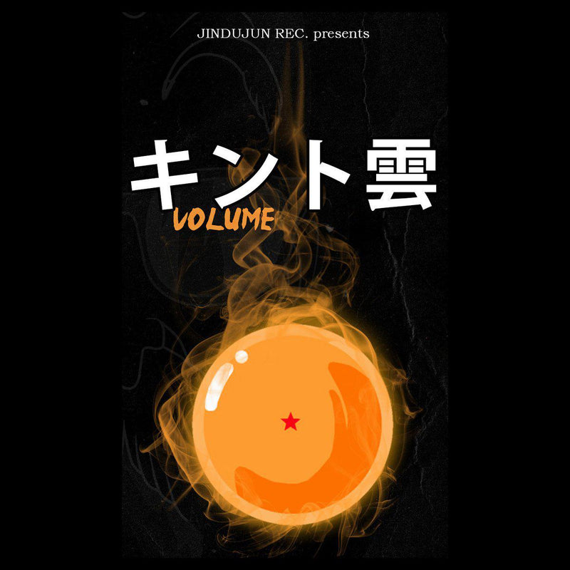 JINDUJUN RECORDS - キント雲 VOL. I [Cassette Tape]-JINDUJUN RECORDS-Dig Around Records