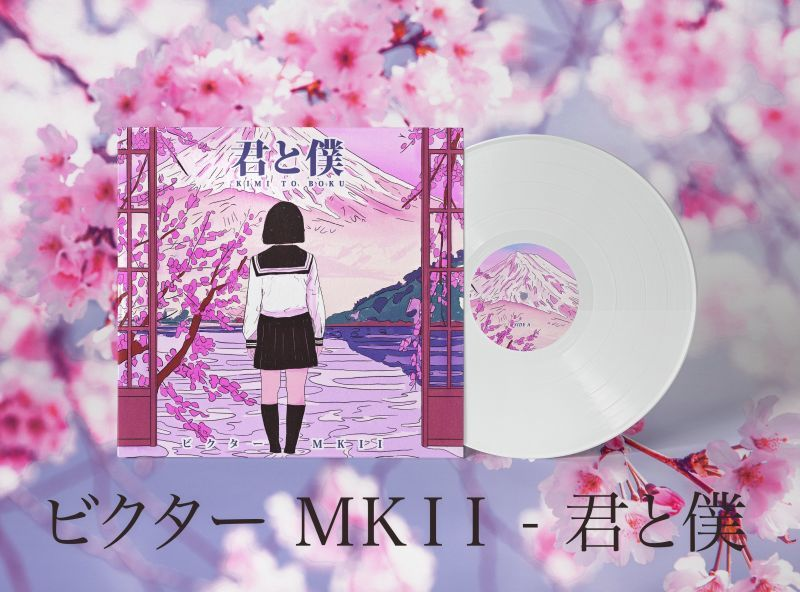 ビクター MKII - 君と僕 - Kimi to Boku [Vinyl Record / LP] - Dig Around Records
