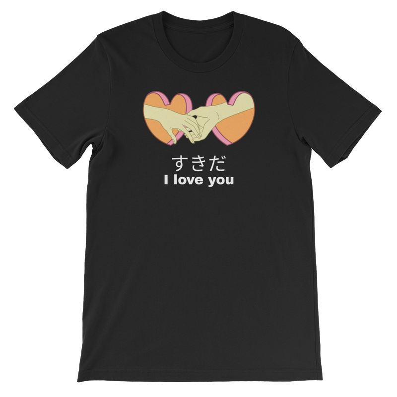 Retro Japan すきだ SuKiDa I love you T-Shirt