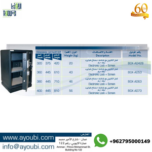 Ayoubi BGX Personal Safes - Model No. BGX-AD53 - Ayoubi Steel Furniture Factory