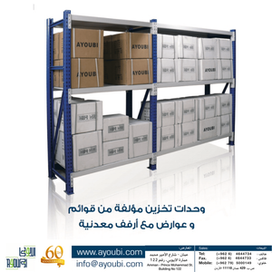 Long Span Shelving - Model No. LS-2125 - Ayoubi Steel Furniture Factory