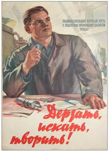 USSR Engineer Soviet Poster