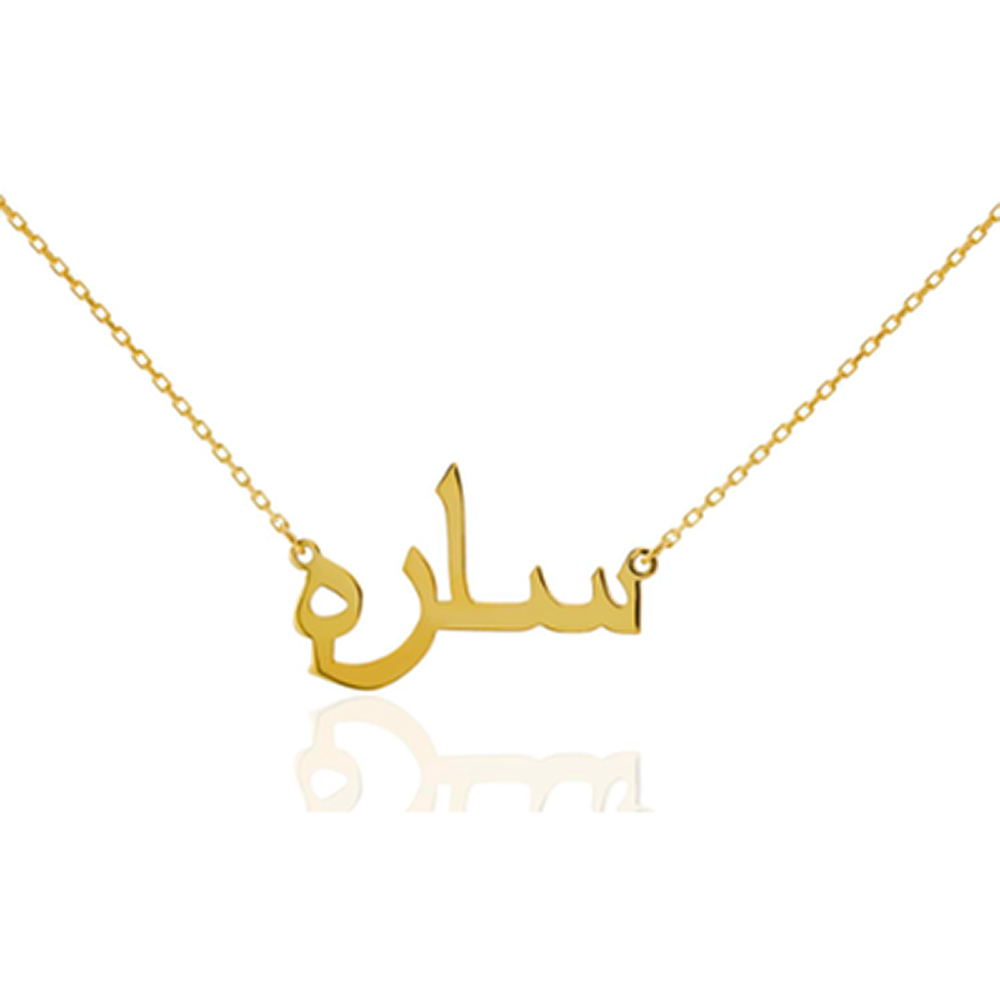personalize arabic name necklace gold