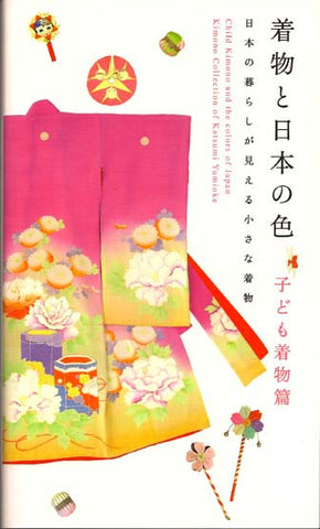 Child Kimono and the Colors of Japan