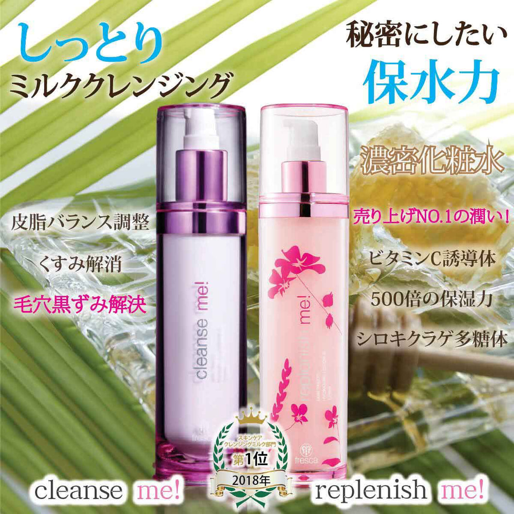 cleanse me! & replenish me!《ミルククレンジング&化粧水》
