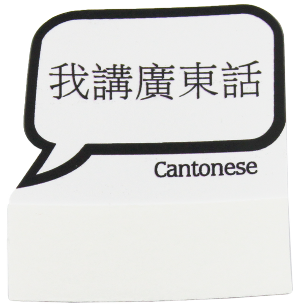 "Badge Talkers ""I Speak Cantonese"" - 20 Pcs"