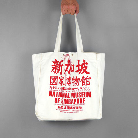 Farm Singapore - 1960s National Museum Canvas Tote Bag