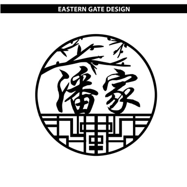 Eastern Gate Family Name Plaque - New Arrivals - SHOPKUSTOMISE - Naiise