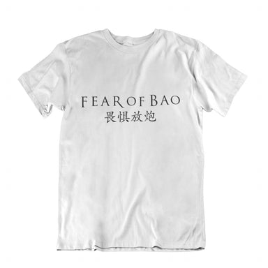 Fear of Bao Crew Neck S-Sleeve T-shirt - Local T-shirts - Wet Tee Shirt / Uncle Ahn T / Heng Tee Shirt / KaoBeiKing - Naiise