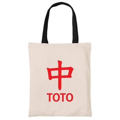 Strike ToTo Cotton Tote Bag - Local Tote Bags - Wet Tee Shirt / Uncle Ahn T / Heng Tee Shirt / KaoBeiKing - Naiise