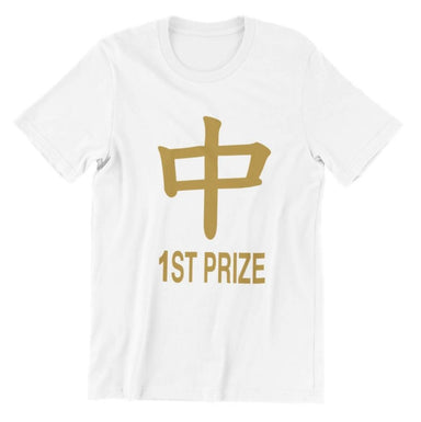 (Limited Gold Edition) Strike First Prize Crew Neck S-Sleeve T-shirt - Local T-shirts - Wet Tee Shirt / Uncle Ahn T / Heng Tee Shirt / KaoBeiKing - Naiise