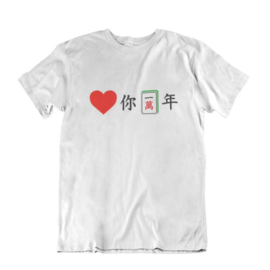 Forever Love Crew Neck S-Sleeve T-shirt - Local T-shirts - Wet Tee Shirt / Uncle Ahn T / Heng Tee Shirt / KaoBeiKing - Naiise