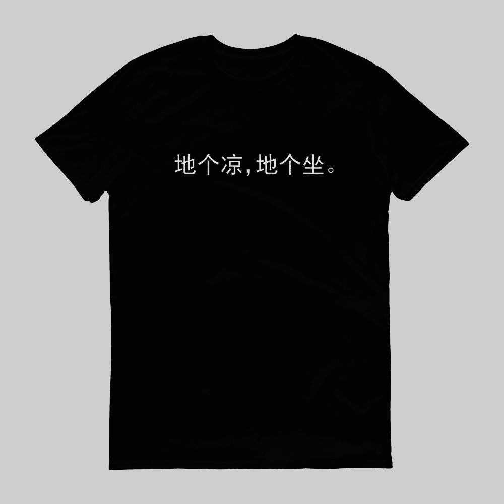 Teochew Slang Crew Neck S-Sleeve T-shirt (Pre-Order) - T-shirts - Wet Tee Shirt - Naiise
