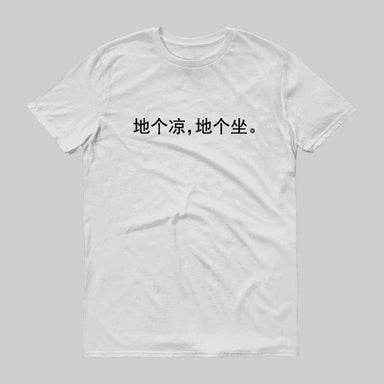 Teochew Slang Crew Neck S-Sleeve T-shirt (Pre-Order) - Naiise
