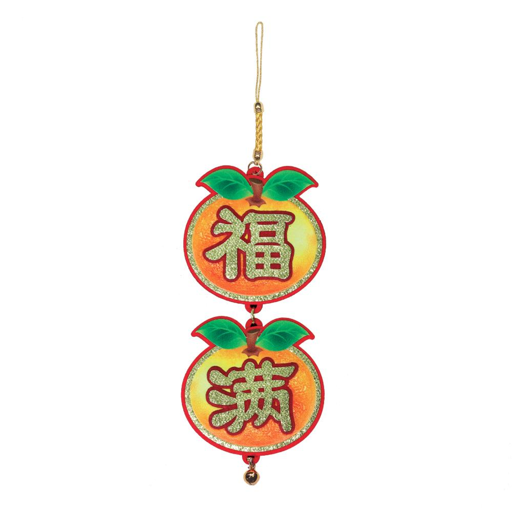 Auspicious Tangerines Small CNY Hanging Decoration CNY Decor Shevron 福满 (Fu Man)