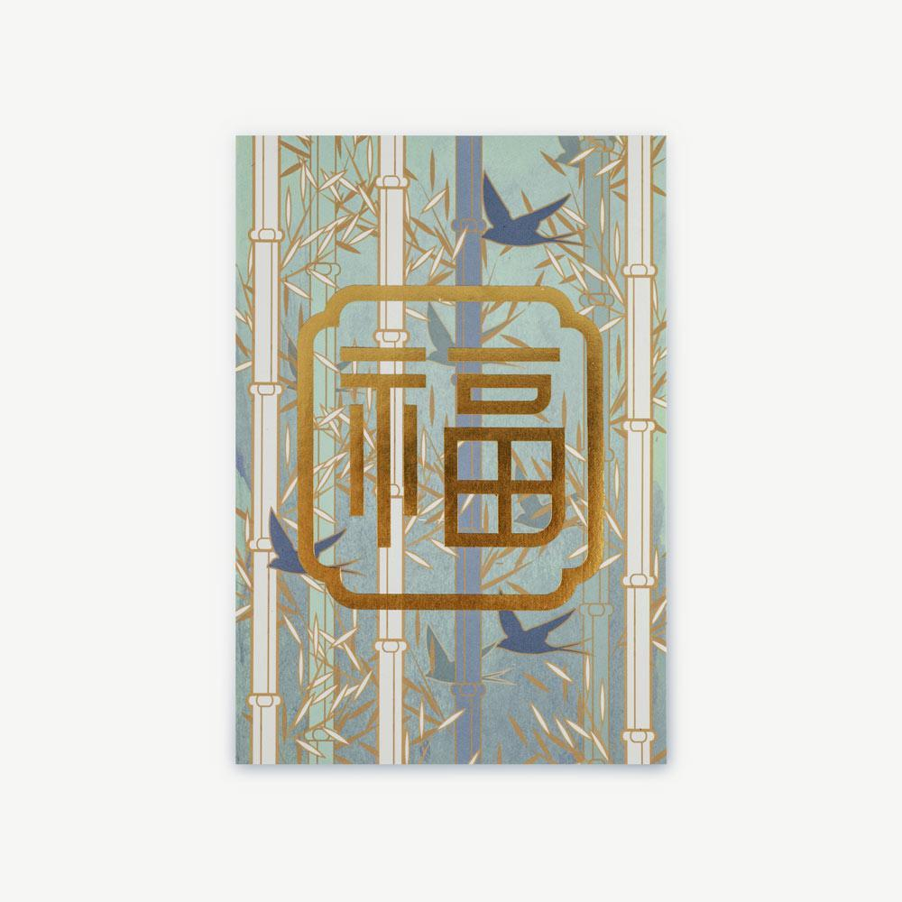 BLISS 福 Greeting Card (Pre-Order) - Generic Greeting Cards - SCENE SHANG - Naiise