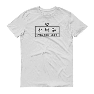 Park Chew Cheng Jewellery Crew Neck S-Sleeve T-shirt - Local T-shirts - Wet Tee Shirt / Uncle Ahn T / Heng Tee Shirt / KaoBeiKing - Naiise