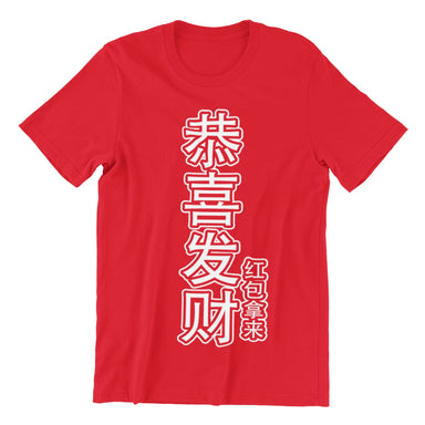 CNY Edition T-shirt (Kids) Local Kids' Clothing Wet Tee Shirt Red 3-4yrs