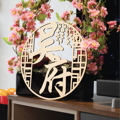 Ryokan Family Name Plaque - New Arrivals - SHOPKUSTOMISE - Naiise