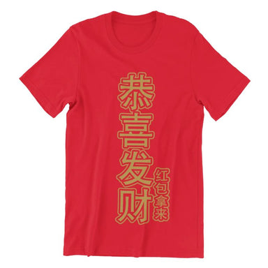 Gold CNY Edition T-shirt (Kids) Local Kids' Clothing Wet Tee Shirt